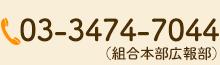 電話でのお問い合わせ 03-3471-6161