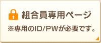 組合員専用ページ※専用のID/PWが必要です。