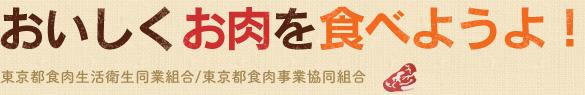 東京都食肉事業協同組合は、東京都内のお肉屋さん紹介を行っています。おいしくお肉を食べようよ!