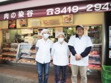 染谷食肉フーズ