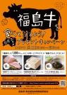 ○福島牛_ポスター