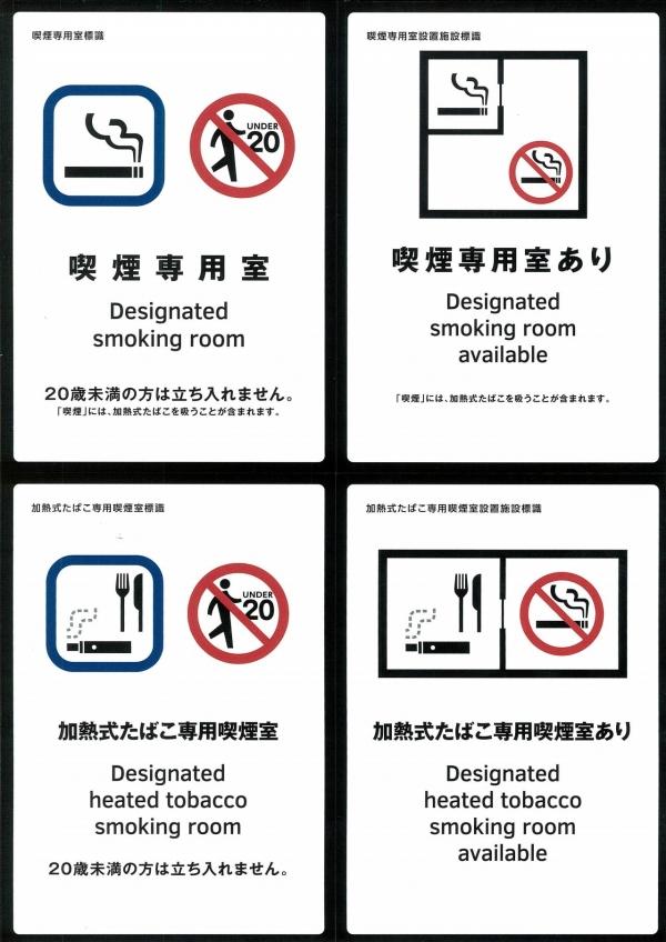 禁煙 (1)