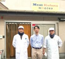 肉のクボタ