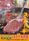 ステーキの日16