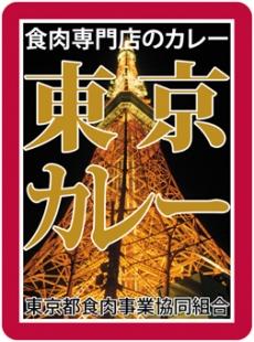 tokyocary09011